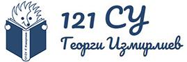 """121 СУ """"Георги Измирлиев"""""""